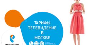 Тарифы Ростелеком ТВ